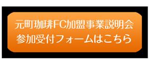 元町珈琲FC加盟事業説明会 参加受付フォームはこちら