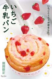 110722ichigo_milk.jpg