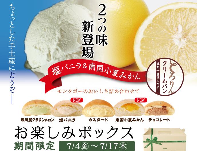 モンタボーお楽しみBOX(とろりんクリームパン)2つの味 新登場