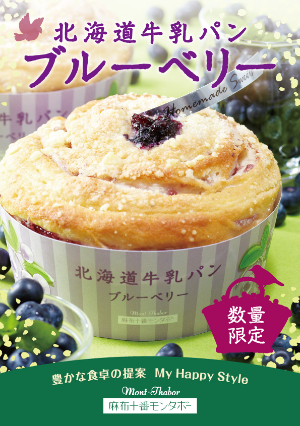モンタボーの新商品 「北海道牛乳パン ブルーベリー」
