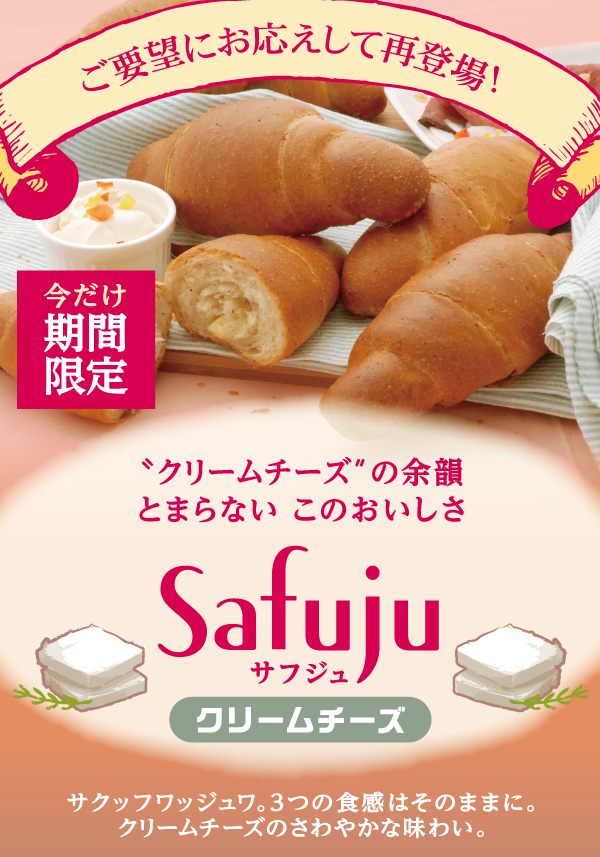 再登場!モンタボーの新商品 「Safuju クリームチーズ」