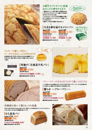 夏カタログ スイーツ 限定 食パン