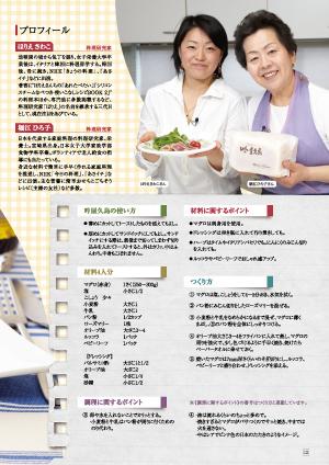 夏カタログ レシピ 料理 ほりえさわこ