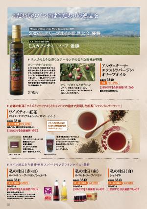 夏カタログ オリーブオイル 紅茶 ワイン