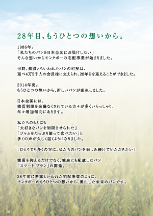 夏カタログ スマート・ブラン