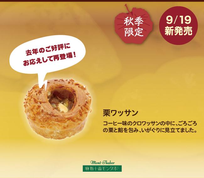 9月発売 モンタボーの新商品「栗ワッサン」