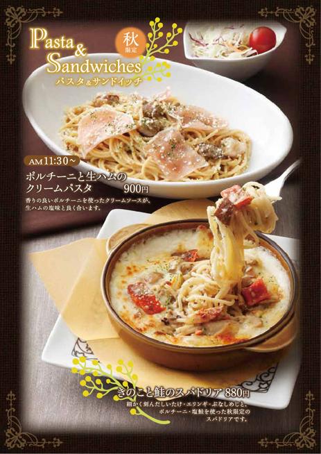 201409_pasta_sandwiches.jpg