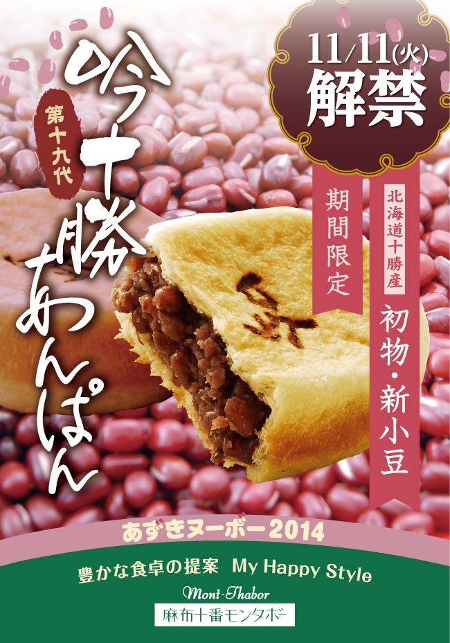 第十九代 新小豆 「吟十勝あんぱん」