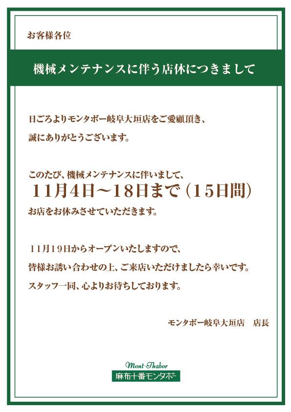 モンタボー岐阜大垣店 店舗機械メンテナンスに伴う店休のお知らせ