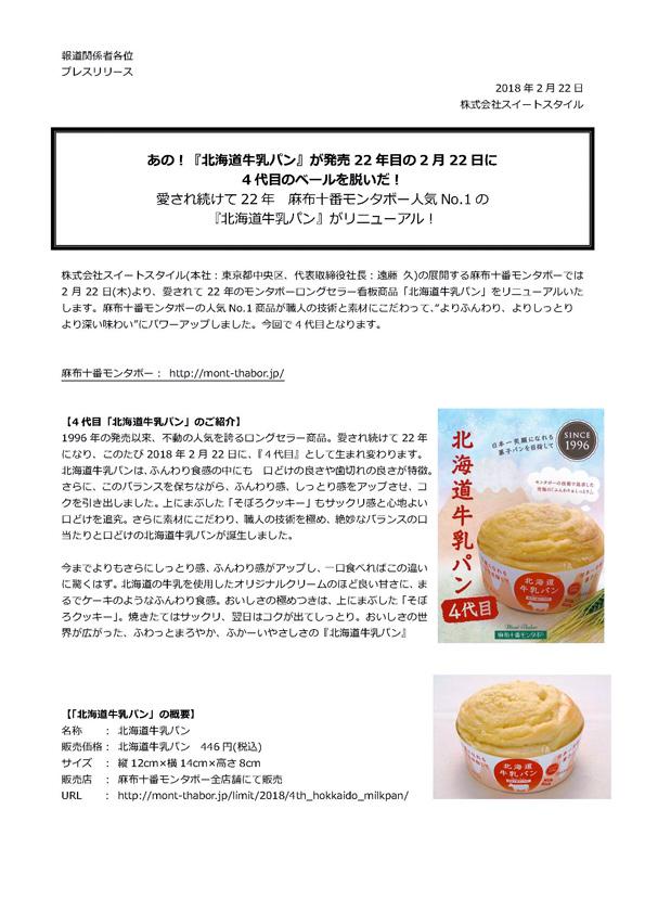 4代目北海道牛乳パン発売