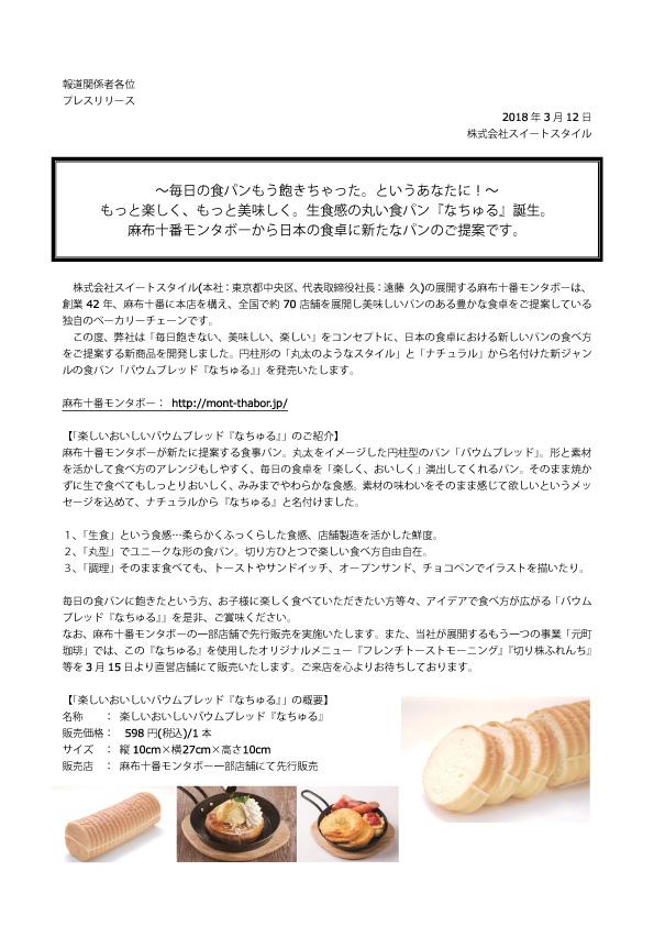 新食事パン「なちゅる」発売&新店「麻布十番モンタボーココリア多摩センター」OPEN