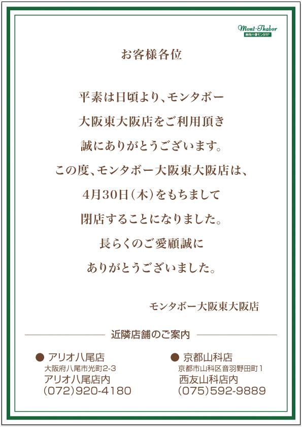 大阪東大阪店 閉店のお知らせ
