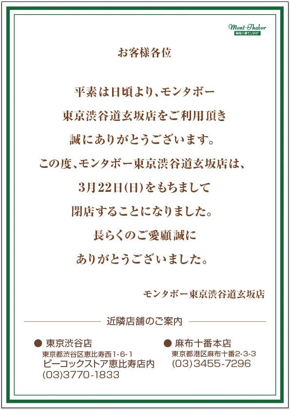 東京渋谷道玄坂店 閉店のお知らせ