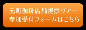 元町珈琲店舗視察ツアー開催 参加受付フォームはこちら