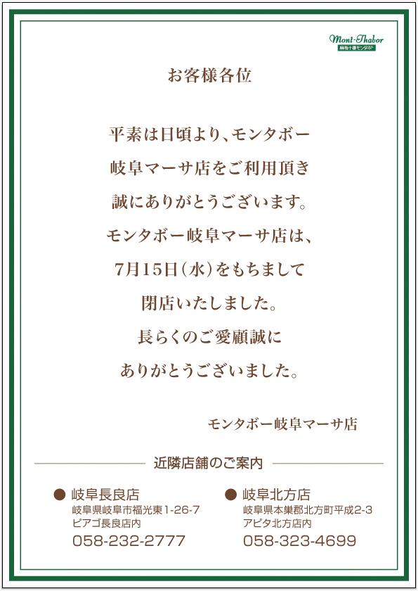 岐阜マーサ店 閉店のお知らせ
