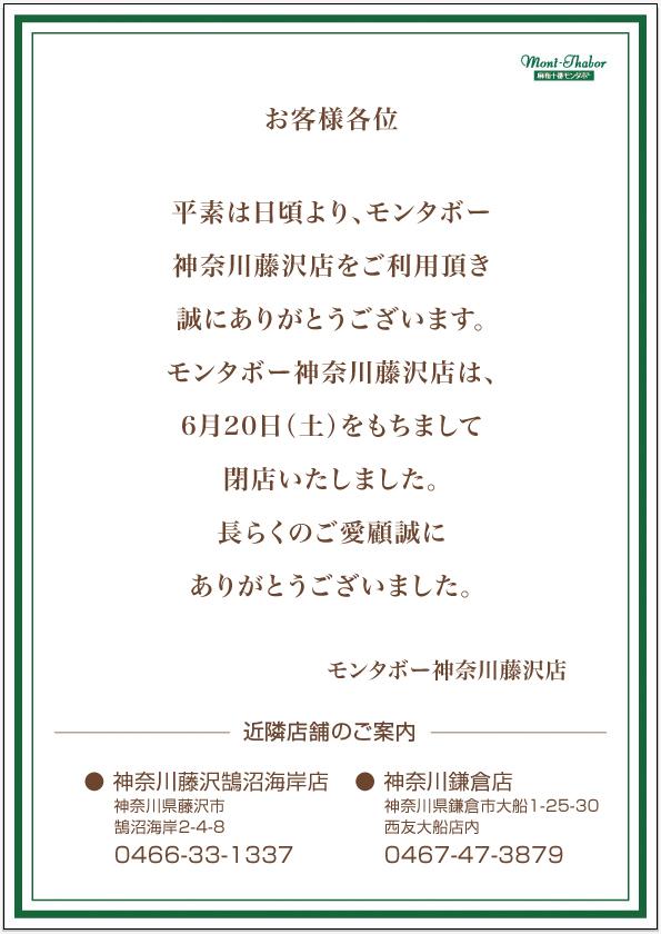 モンタボー神奈川藤沢店 閉店のお知らせ