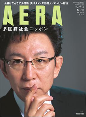 雑誌「AERA」表紙