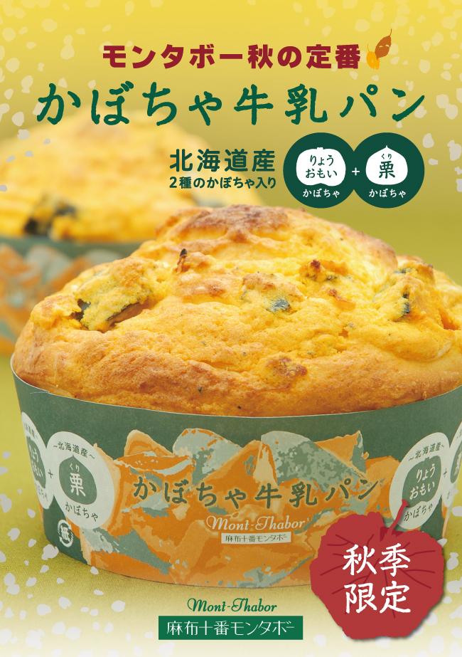 9月発売 モンタボーの新商品「かぼちゃ牛乳パン」