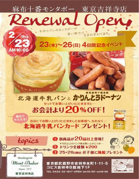 kichijyouji_rinyu-aruibennto.jpg