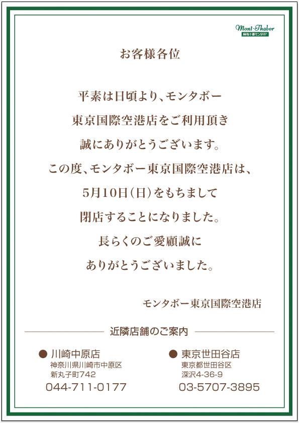 東京国際空港店 閉店のお知らせ