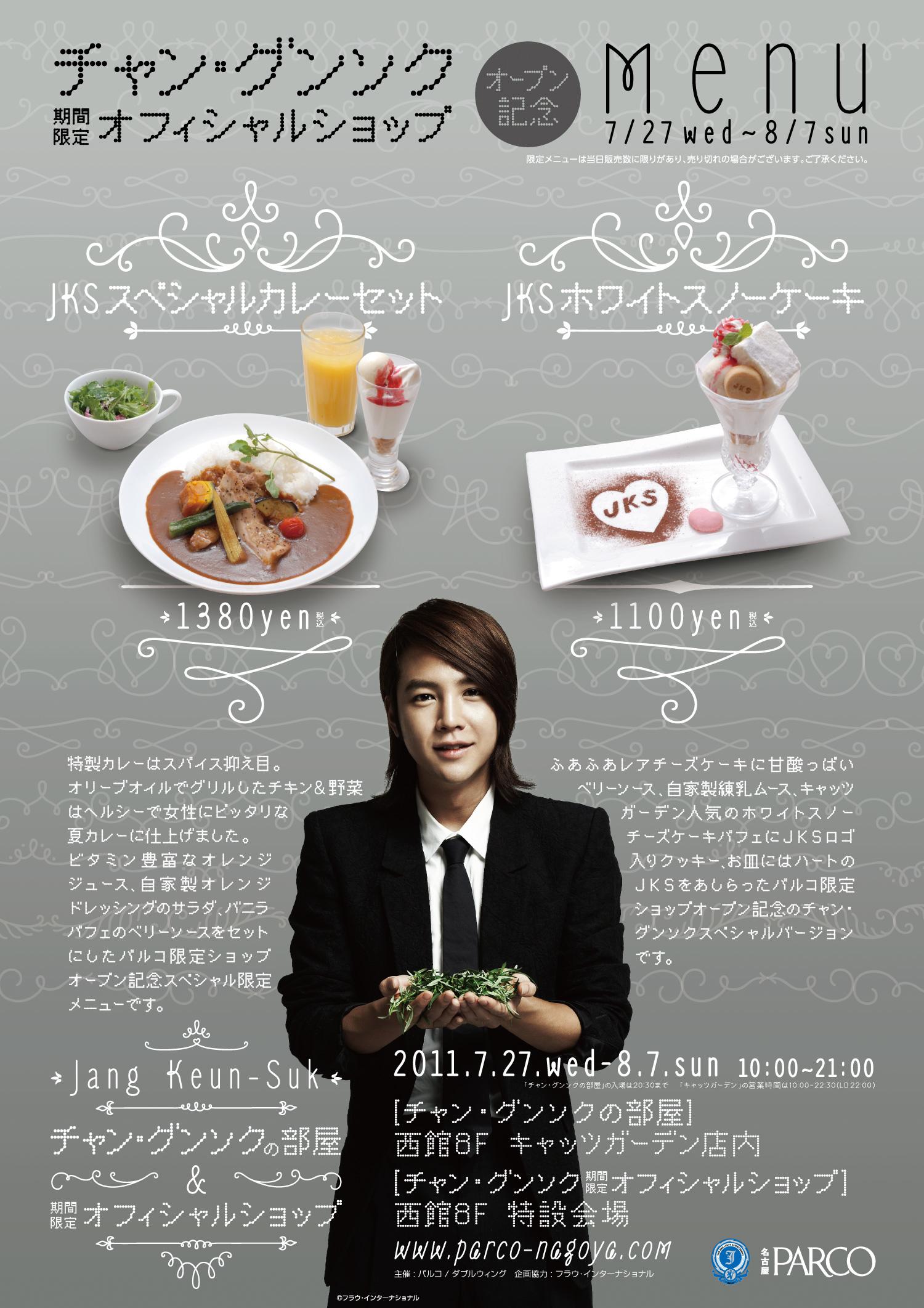 menu_nagoya.jpg