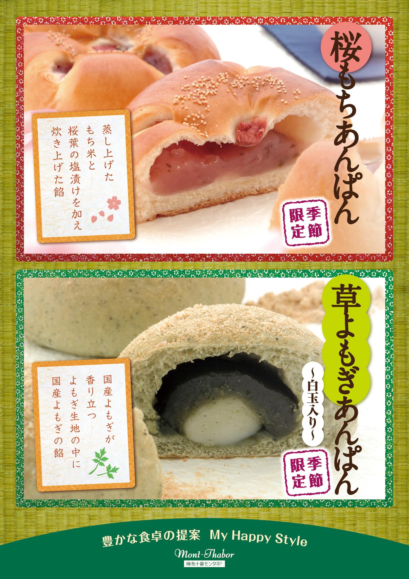日本の春を食べよう!草よもぎあんぱん・桜もちあんぱん
