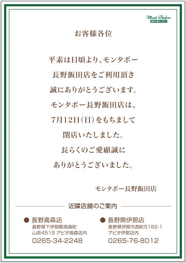 長野飯田店 閉店のお知らせ