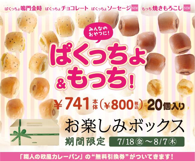 モンタボーお楽しみBOX (ぱくっちょ&もっち)