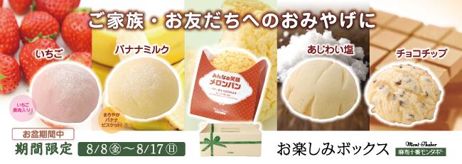 モンタボーお楽しみBOX(メロンパン)