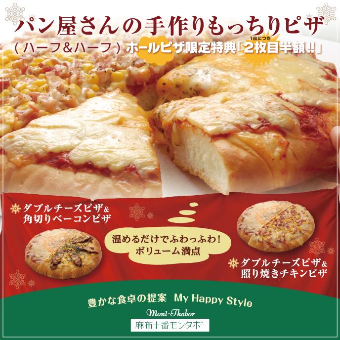 パン屋さんの手作りもっちりピザ(ハーフ&ハーフ)