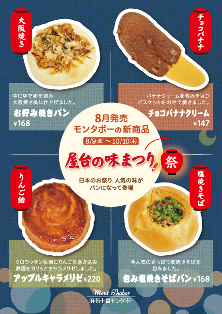poster-458x650_matsuri.jpg