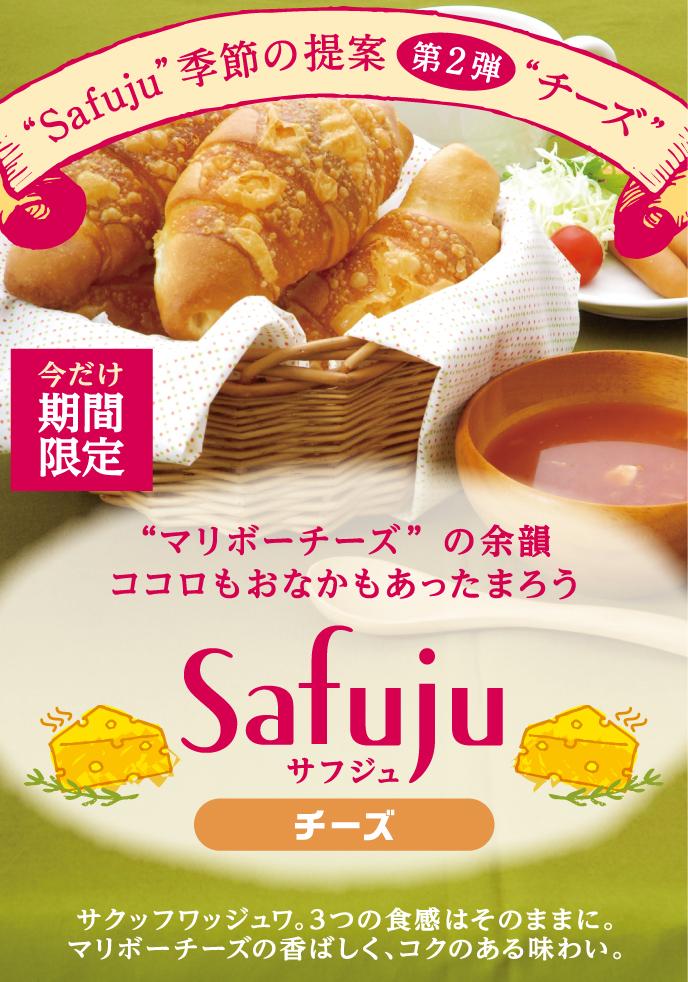 モンタボーの新商品 「Safuju チーズ」