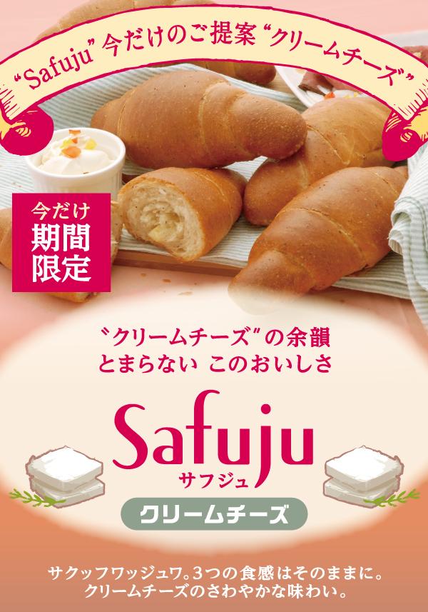 モンタボーの新商品 「Safuju クリームチーズ」