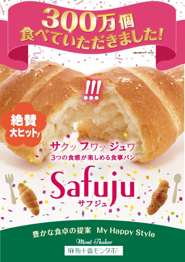 safuju(サフジュ)300万個達成
