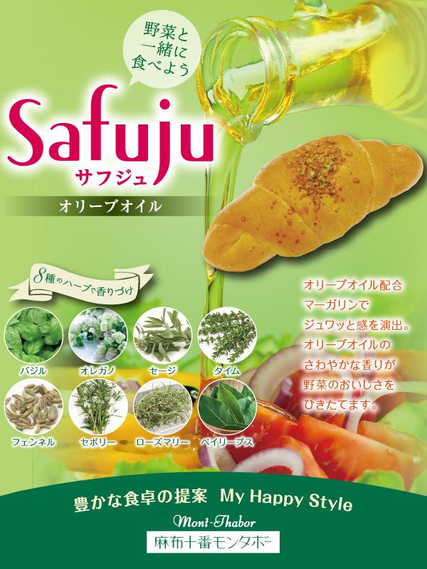 Safuju オリーブオイル
