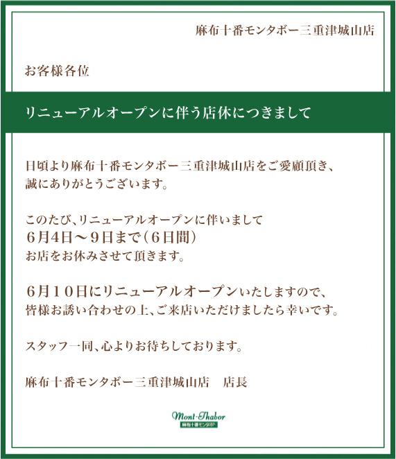 麻布十番モンタボー三重津城山店