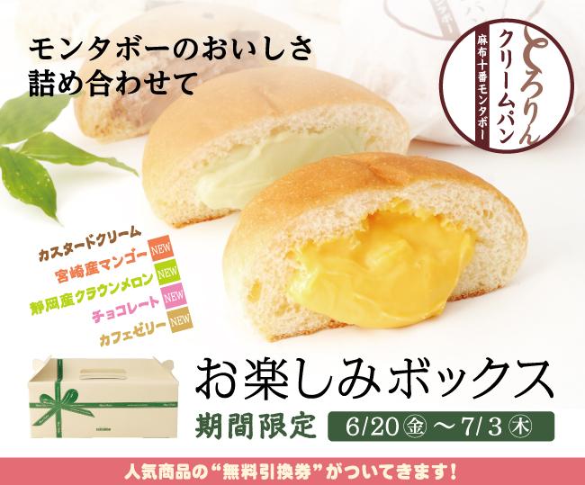 モンタボーお楽しみBOX(とろりんクリームパン)