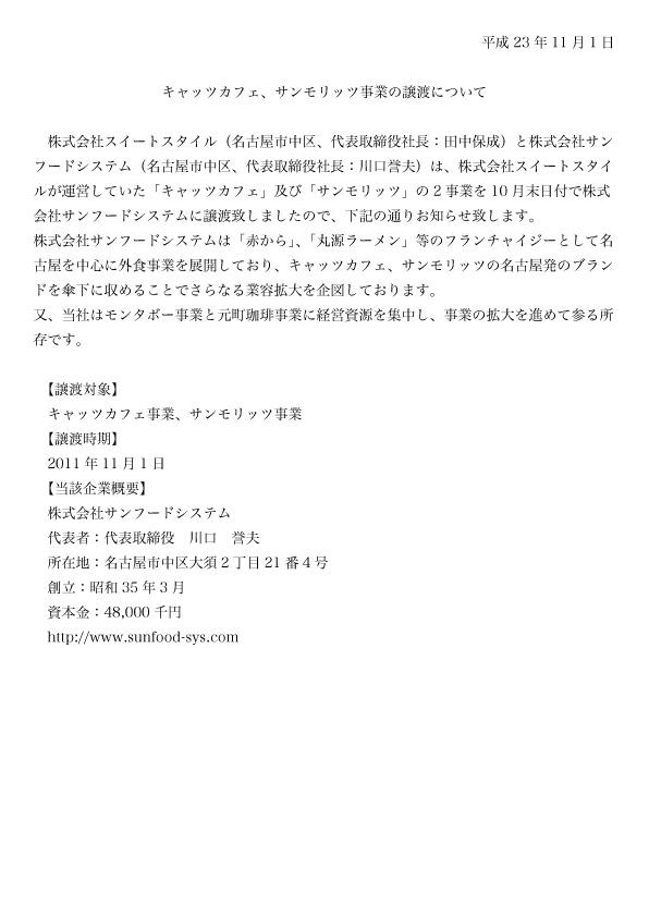 tsuuchibun2011.11.1-01.jpg